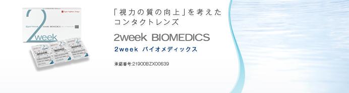bio2week_img